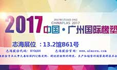 Shenzhen Aimsea Industry Co., Ltd. invited you to visit our booth in the Chinaplas exhibition!