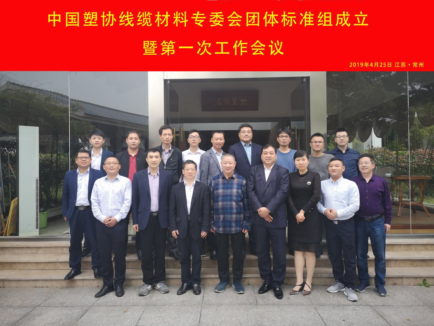 Congratulations to Shenzhen Aimsea Industrial Co., Ltd is one of member of Chinese National Standard of PVC Wire and Cable Industry.
