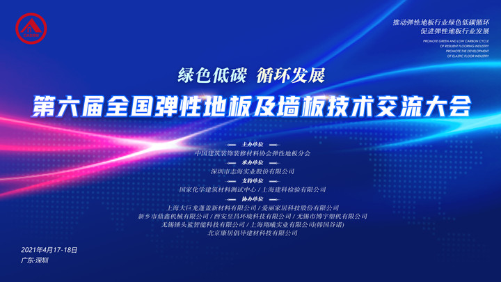 On April 17, 2021, the 6th National Resilient Floor and Wall Panel Technology Exchange Conference hosted by the Resilient Floor Branch of China Building Decoration Materials Association and undertaken by Shenzhen Aimsea Industrial Co., Ltd.